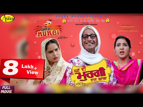 Bibo Bhua l Ghar Di Murgi Daal Brabar ( Full Movie ) Latest Punjabi Movies l New Punjabi Movie 2017