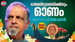 Ormayilundenikinnum Onam | P.Jayachandran | HD