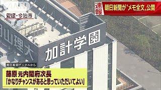 """朝日新聞が""""メモ全文""""を公開 加計学園問題(18/04/10)"""