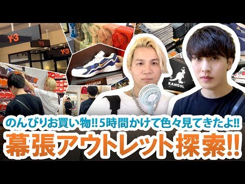 【アウトレット】NIKE・adidas・Y-3・New Balance・etc...!!5時間かけて幕張アウト … видео