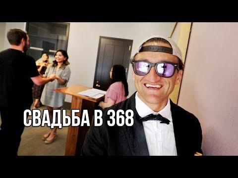 Свадьба в 368! Кейси Найстат (видео)