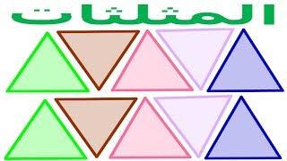 الرياضيات السادسة إبتدائي - المثلثات تمرين 3