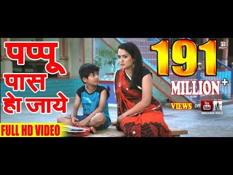 Video Pappu Paas Ho Jayee | Nirahua Hindustani Comedy Scene | Dinesh Lal Yadav