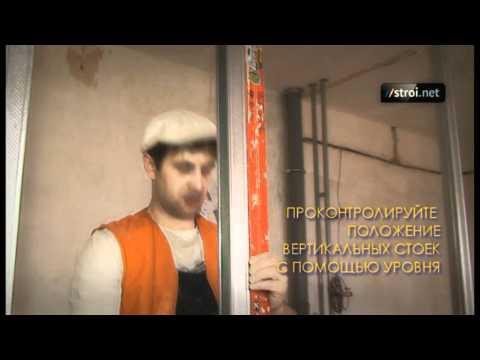 Видеоурок монтаж гипсокартона своими