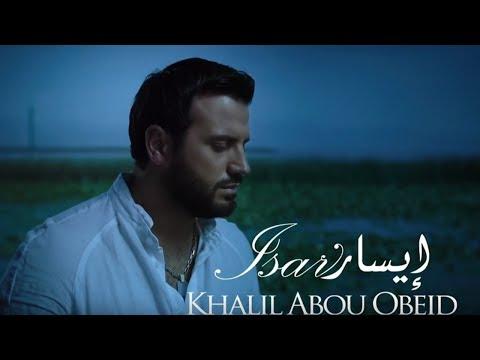 ISAR by KHALIL ABOU OBEID   ايسار: خليل ابو عبيد