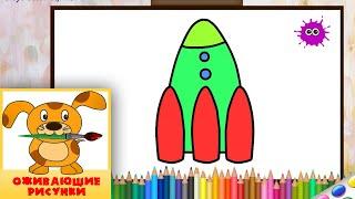 Как нарисовать ракету. Оживающие рисунки для малышей