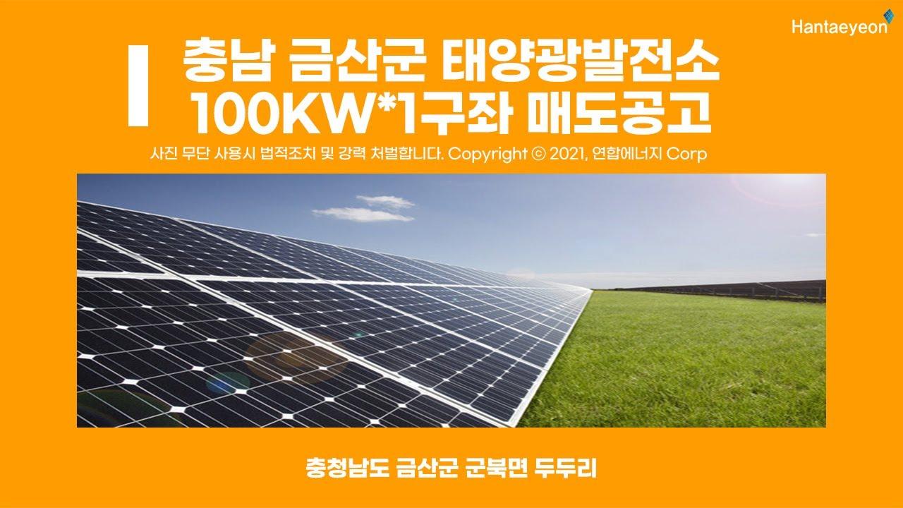 충청남도 금산군 태양광발전소…