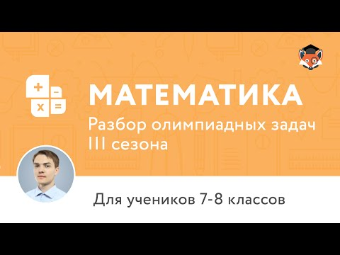 Математика. Разбор олимпиадных задач III сезона