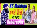 KS Makhan | With Family | Wife | Biography | Mother | Father | Children | Songs | Movies | Fight