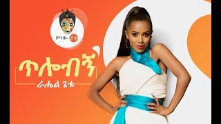 Video Ethiopian Music : Rahel Getu (Tilobign) ራሄል ጌቱ (ጥሎብኝ) - New Ethiopian Music 2019(Official Video) MP3, 3GP, MP4, WEBM, AVI, FLV Maret 2019