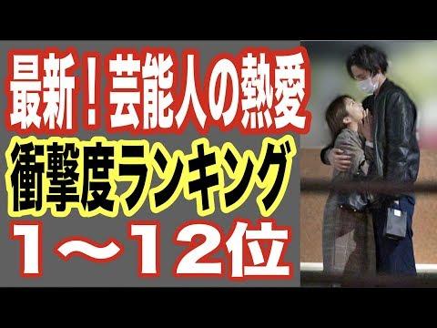 【最新版】芸能人の熱愛!衝撃ランキング1〜12位!2108年 …