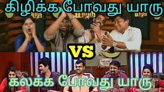 Video GOSU VS KPY - Madras Central sudhakar, gopi MP3, 3GP, MP4, WEBM, AVI, FLV April 2018
