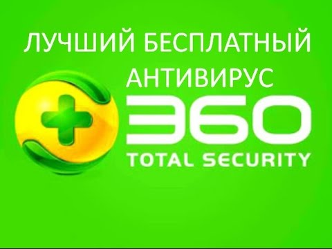 360 TOTAL SECURITY ЛУЧШИЙ БЕСПЛАТНЫЙ АНТИВИРУС!