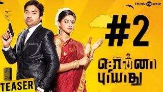 Sonnaa Puriyaadhu Teaser 2