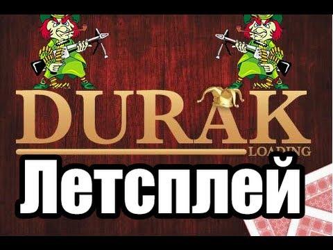 DiZick и Илья Сапожник - Лексплей Дурак Онлайн