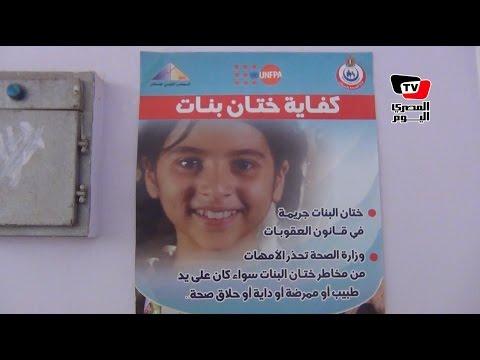 «المصري اليوم» ترعى حملة «كفاية ختان بنات» لوقف الجريمة