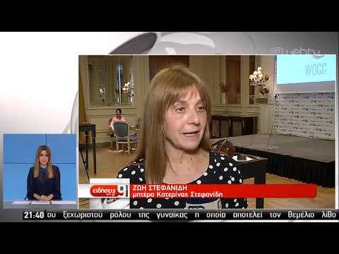 Μητέρες Ολυμπιονικών μιλούν στην ΕΡΤ | 12/05/2019 | ΕΡΤ
