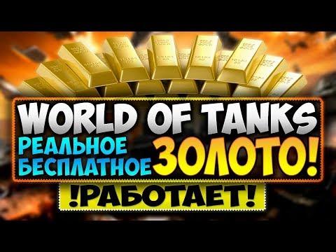 Как зароботать золота на танки