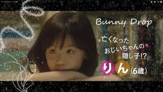 Nonton                             Bunny Drop   Live Action Trailer Film Subtitle Indonesia Streaming Movie Download
