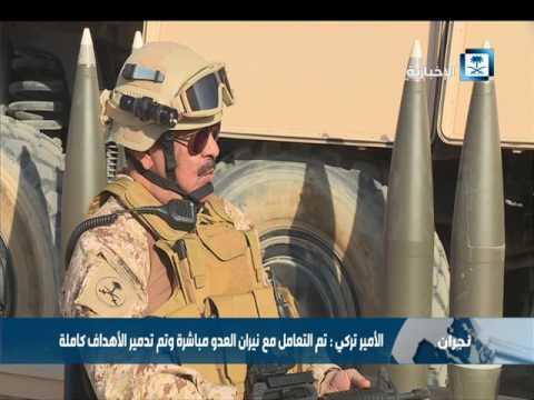 القوات السعودية تدمر منصات صواريخ حوثية وتقتل 20 متمردًا