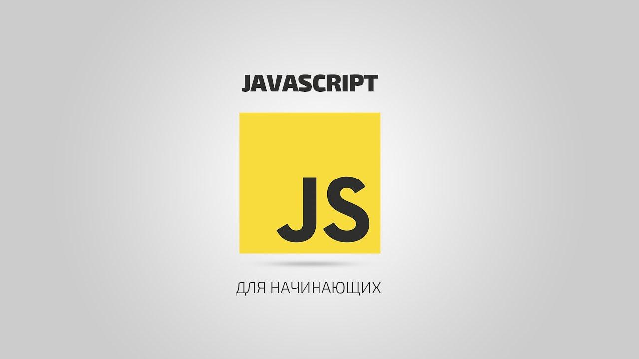 Смотреть онлайн инструкцию: JavaScript для начинающих | #7 Типы данных