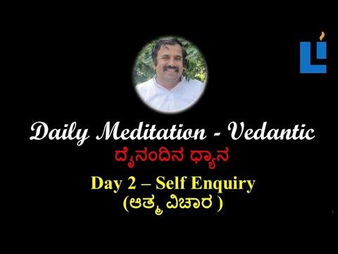 Meditation Day 2#selfenquiry #vicharamarg #advaita