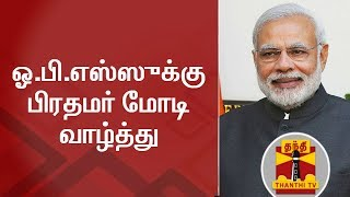 PM Modi congratulates TN Deputy CM O Panneerselvam  Thanthi TV Thanthi TV is a News Channel in Tamil Language, based in ...