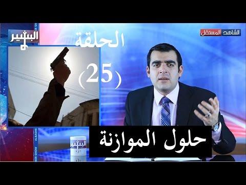 Albasheer show EP0 25 البشير شو – الحلقة الخامسة والعشرون – حلول الموازنة