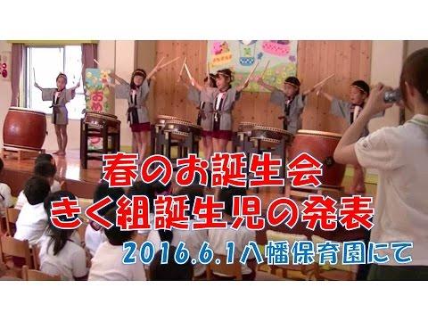 龍神太鼓(ファンキーニッポン祭り囃子)和太鼓の発表!はちまん保育園きく組(5歳児)が春の誕生会にて!