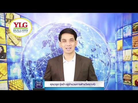 YLG Gold Night Report ประจำวันที่ 12-11-2562