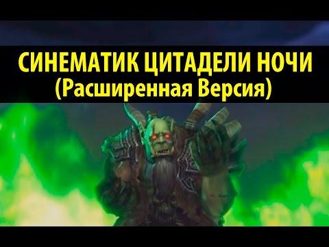 Синематик Цитадели Ночи (Расширенная Версия) - Осторожно, спойлеры!