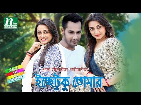 Romantic Bangla Natok - Icche Tuku Tomar | Orsha, Sajal, Saberi Alam | Directed By Proggya Niharika