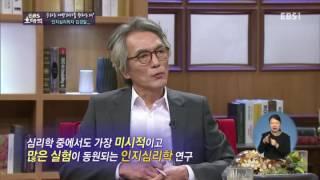 #1 [EBS 초대석] 우리는 어떤 리더를 원하는가? - 인지심리학자 김경일
