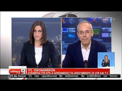 Σε ιστορικό χαμηλό το δεκαετές ομόλογο – Ευελιξία στην αγορά ζήτησε ο Στουρνάρας | 31/05/2019 | ΕΡΤ