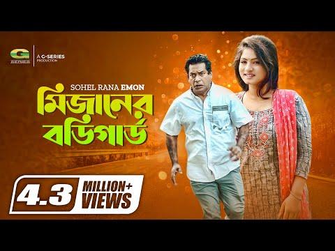 Download Eid Bangla Natok 2019 | Mizaner Bodyguard | মিজানের বডিগার্ড | ft Mosharraf Karim , Snigdha Momin hd file 3gp hd mp4 download videos