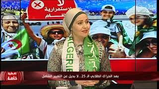 Algérie : la révolution continue