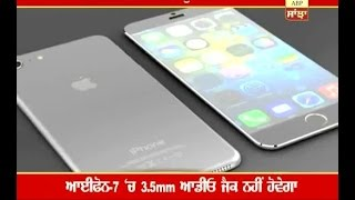 Breaking news about iPHONE 7 !, iPhone, Apple, iphone 7
