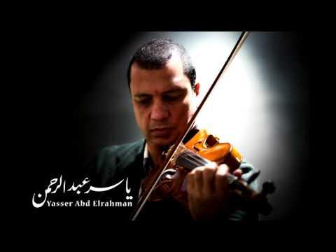 موسيقى الضوء الشارد 1 - الموسيقار ياسر عبد الرحمن | Yasser Abdelrahman - Stray light 1