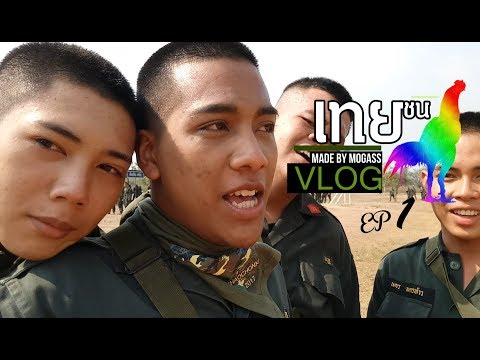 Made By MOGASS : #VLOG เทย ชน ไก่! EP1