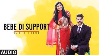 Kadir Thind: Bebe Di Support (Full Audio) | Desi Routz | Latest Punjabi Songs 2017 | T-Series