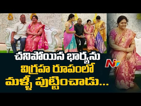 Loving Husband celebrates House warming Ceremony With Wife Wax Statue at Karnataka | Ntv