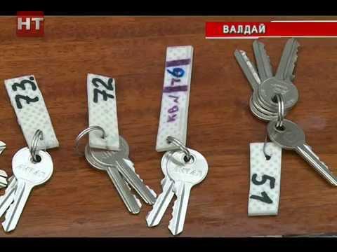 В Валдае состоялась торжественная церемония вручения ключей от квартир переселенцам из ветхого и аварийного жилья