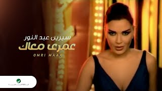 Video Cyrine Abdul Noor Omri Maak  سرين عبد النور - عمرى معاك MP3, 3GP, MP4, WEBM, AVI, FLV November 2018