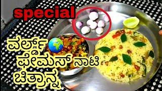 ಒಮ್ಮೆ ಈ ರೀತಿ  Special  ಚಿತ್ರಾನ್ನ  ತಿಂದು ನೋಡಿ Lemon rice   Rani Swayam Kalike