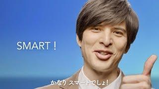 城田優、新時代に新しいことを始めよう!/Lead Smart「キャッシュレスでもっとスマートに」コンセプト篇