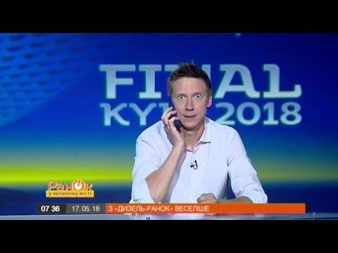 Лига Чемпионов: как в Киеве готовятся к приезду футбольных фанатов | Дизель Утро - DomaVideo.Ru