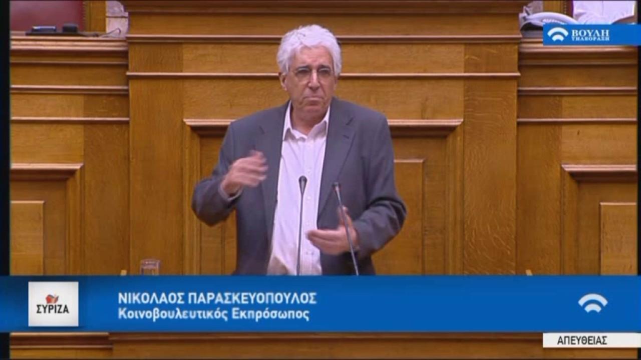 Νίκος Παρασκευόπουλος στη συζήτηση για το πόρισμα για τον Γιάννο Παπαντωνίου