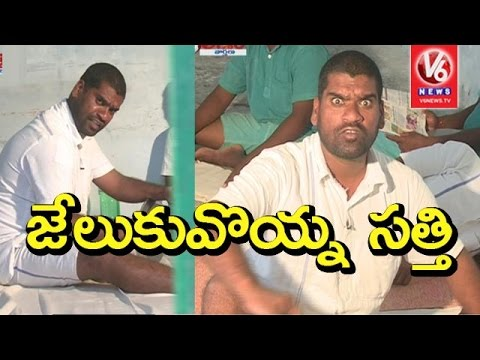 Bithiri Sathi As Criminal – Funny Conversation With Savitri On Sangareddy Jail