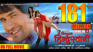 "Video Nirahua Hindustani | Super Hit Full Bhojpuri Movie 2014 | Dinesh Lal Yadav ""Nirahua"", Aamrapali MP3, 3GP, MP4, WEBM, AVI, FLV April 2018"