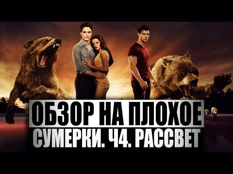 Обзор на плохое - Сумерки. Ч4. Рассвет - DomaVideo.Ru